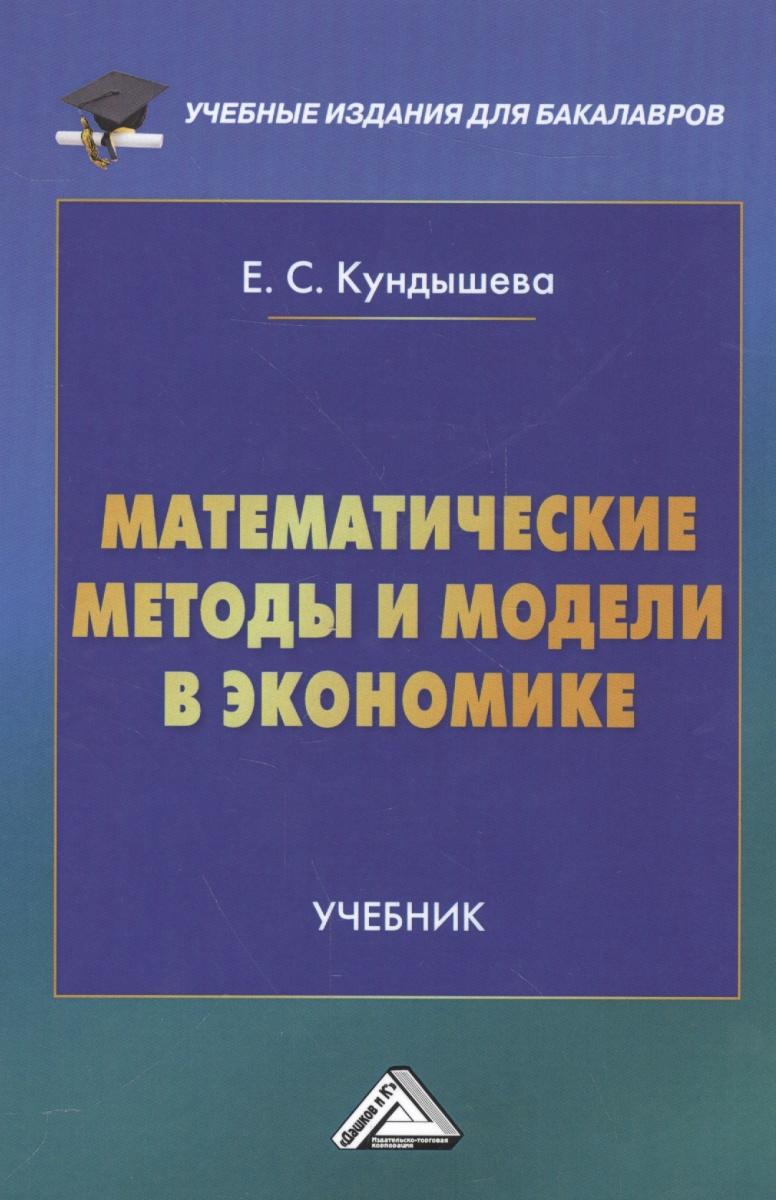 Кундышева Е. Математические методы и модели в экономике. Учебник редакция журнала эксперт урал эксперт урал 10 2011