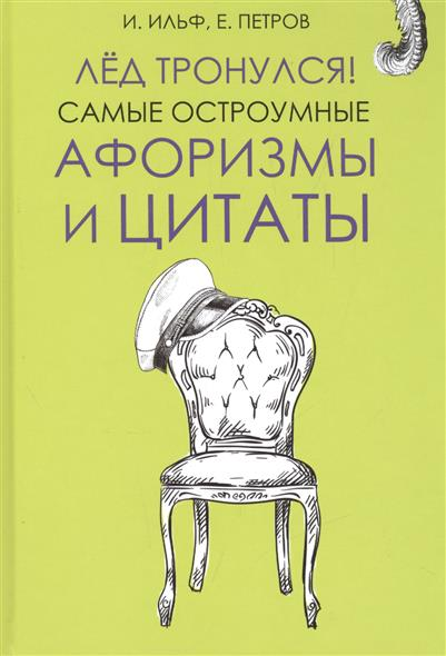 Ильф И., Петров Е. Лед тронулся! Самые остроумные афоризмы и цитаты