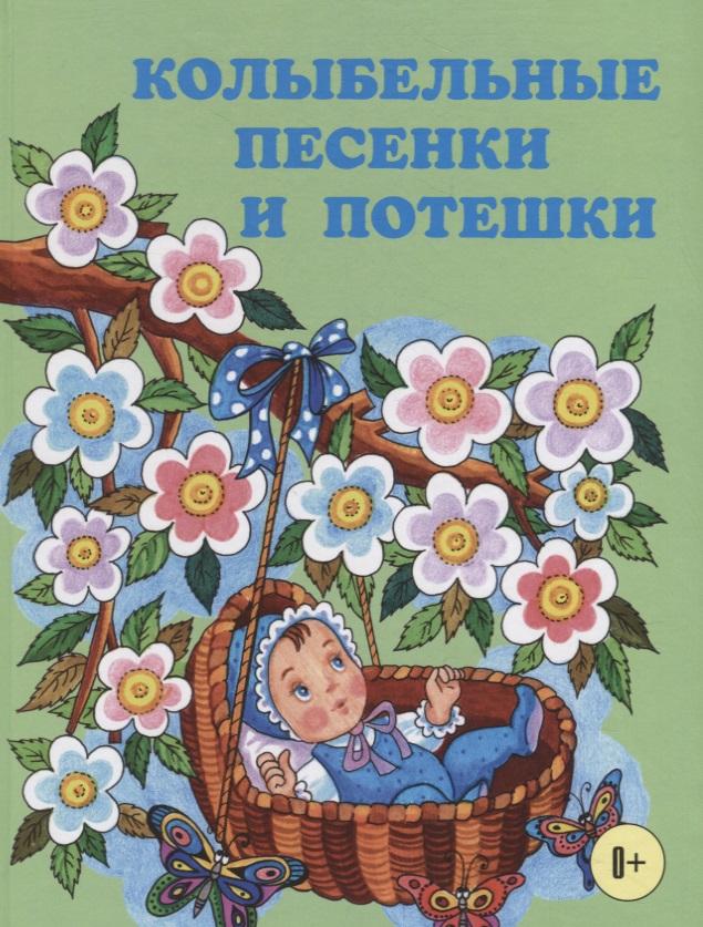 Куликова С.(сост.) Колыбельные песенки и потешки колыбельные