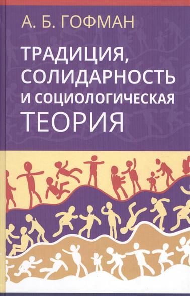 Традиции, солидарность и социологическая теория