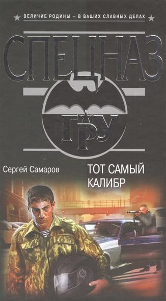 Самаров С. Тот самый калибр самаров с спрут