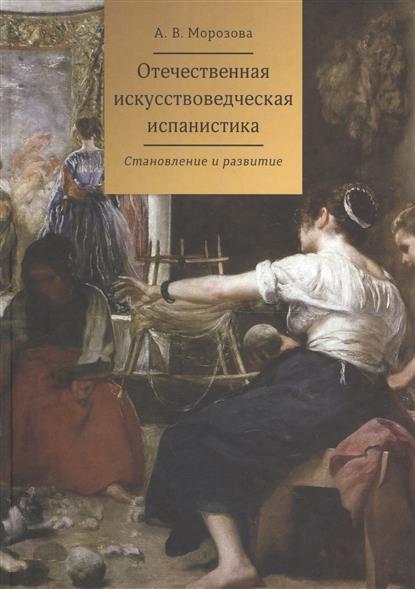 Морозова А. Отечественная искусствоведческая испанистика. Становление и развитие