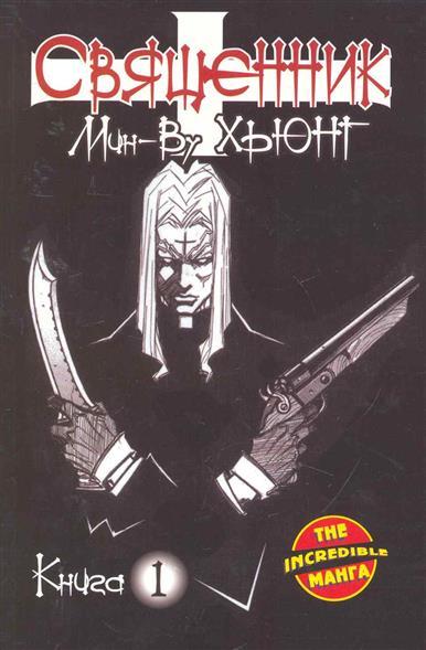 Комикс Священник Кн.1