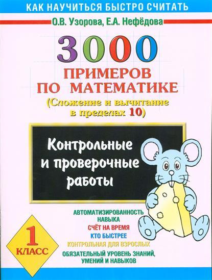 3000 примеров по математике 1 кл