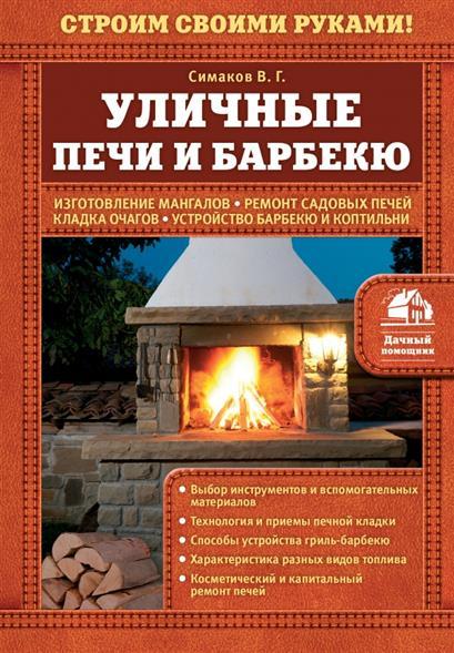 Симаков В. Уличные печи и барбекю уличные печи и барбекю