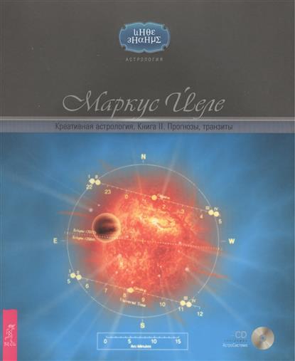 Креативная астрология. Книга II. Прогнозы, транзиты (+CD