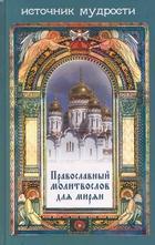 Православный молитвослов для мирян