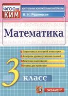 Математика. 3 класс. Подготовка к итоговой аттестации. Контроль уровня усвоения знаний. Критерии оценивания. Ответы для проверки