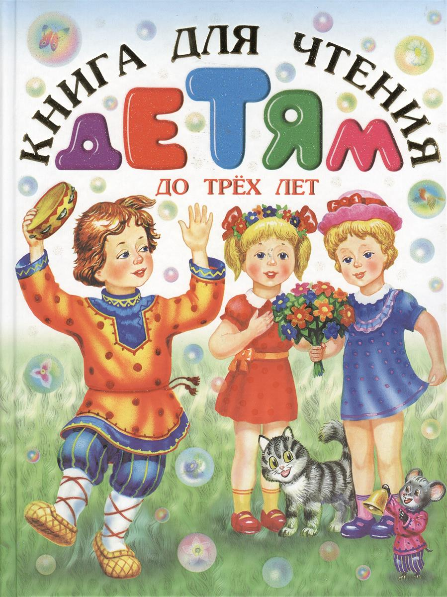 Губанова Г. (ред.) Книга для чтения детям до трех лет губанова г ред родничок 1 класс книга для внеклассного чтения