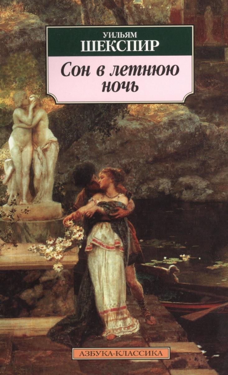 Шекспир У. Сон ночь