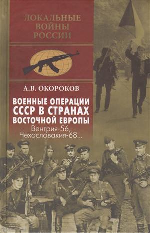 Военные операции СССР в странах Восточной Европы. Венгрия-56, Чехословакия-68…