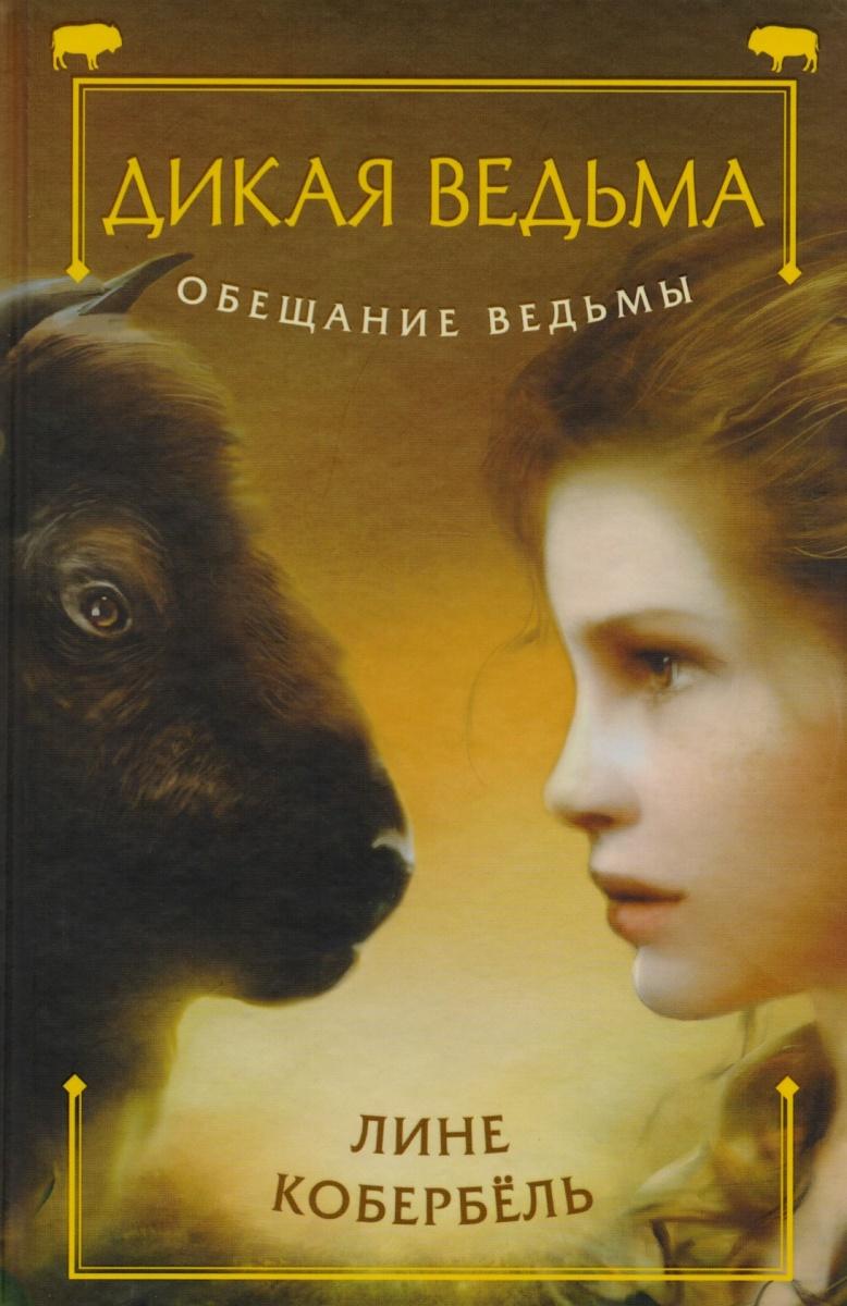 Кобербель Л. Обещание ведьмы