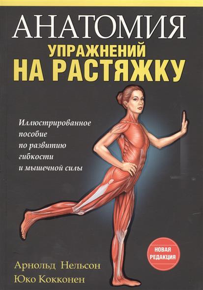 Анатомия упражнений на растяжку. Иллюстрированное пособие по развитию гибкости и мышечной силы