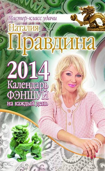 Календарь фэншуй на каждый день 2014 года