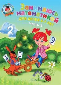 Занимаюсь математикой для детей 6-7 лет Т2/2тт