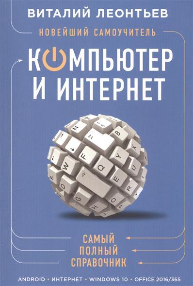 Леонтьев В. Новейший самоучитель. Компьютер и интернет. Самый полный справочник цена