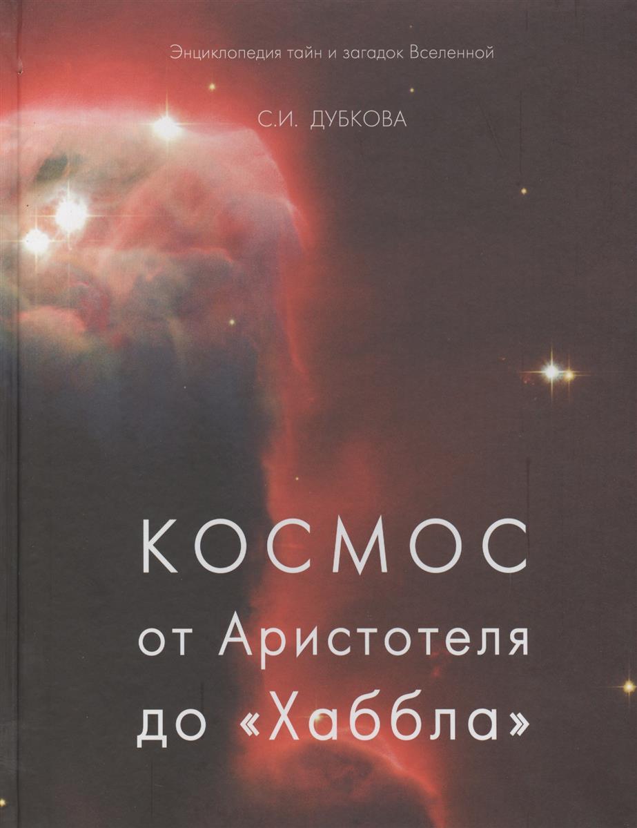 Дубкова С.: Космос от Аристотеля до