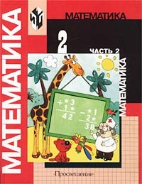 Моро М. Математика 2 кл Учебник ч.2 учебники вентана граф математика 2 кл учебник ч 1