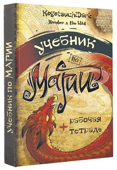 KogotsuchiDark Учебник по магии источник магии