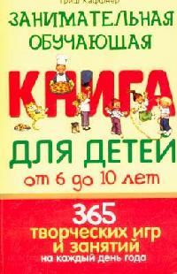 Занимательная обучающая кн. для детей от 6 до 10 лет