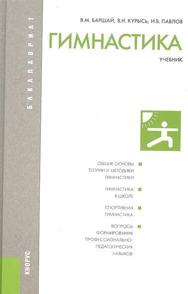 Баршай В., Курысь В., Павлов И. Гимнастика. Учебник