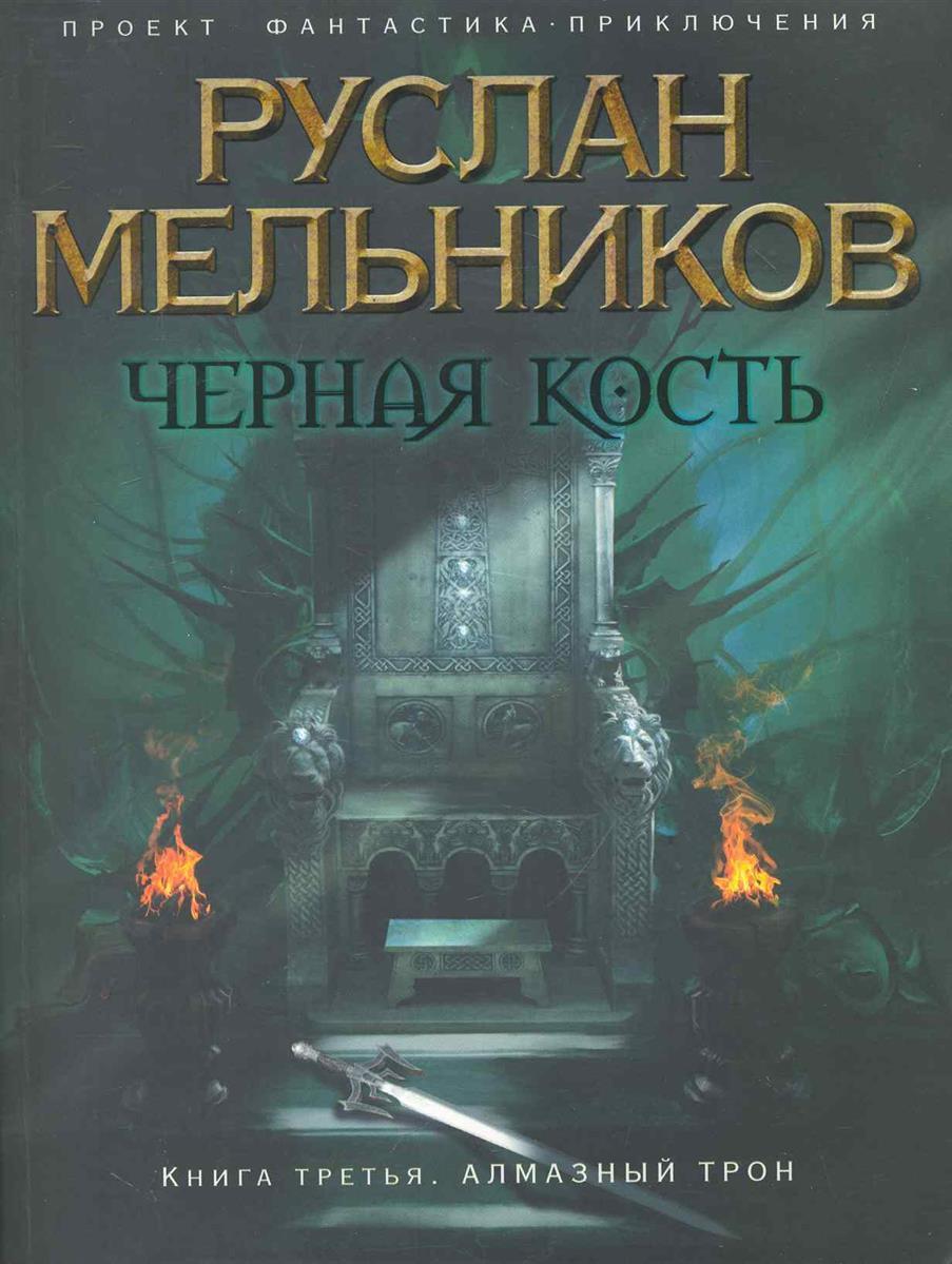 Мельников Р. Черная Кость Кн.3 Алмазный трон руслан мельников алмазный трон