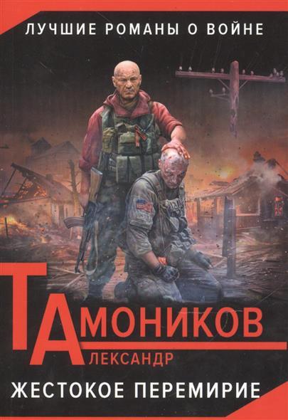 Тамоников А. Жестокое перемирие тамоников а холодный свет луны