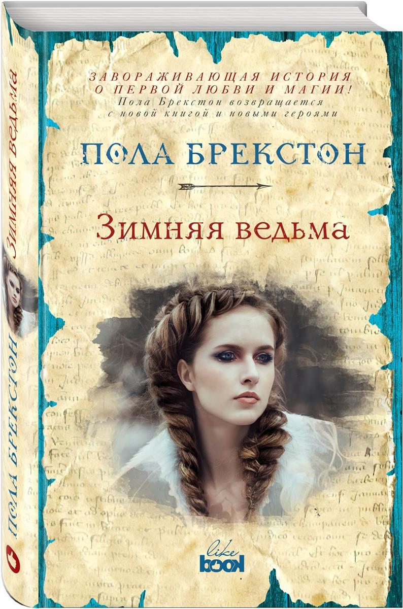 Брекстон П. Зимняя ведьма