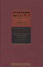 Тора с комментариями рабби Аврагама Ибн-Эзры. Том второй. Шмот