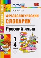 Фразеологический словарик. Русский язык. 1-4 классы