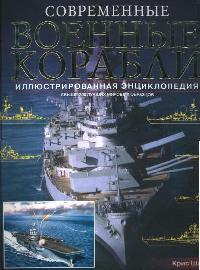 Современные военные корабли Илл. энциклопедия