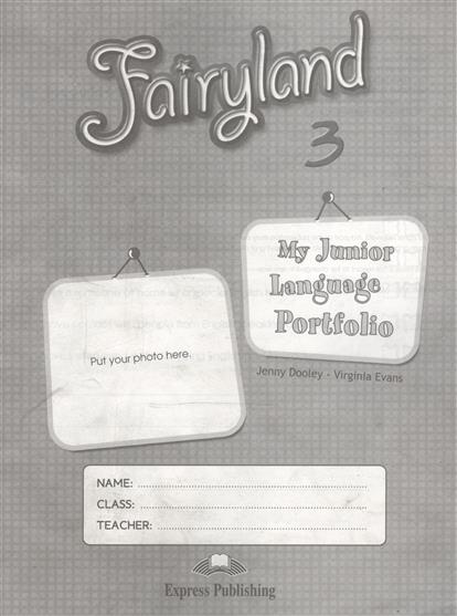 Evans V., Dooley J. Fairyland 3. My Junior Language Portfolio dooley j evans v fairyland 2 my junior language portfolio языковой портфель