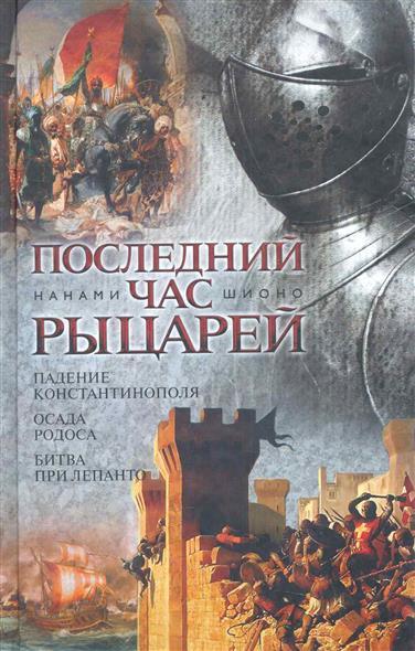 Последний час рыцарей  Падение Константинополя