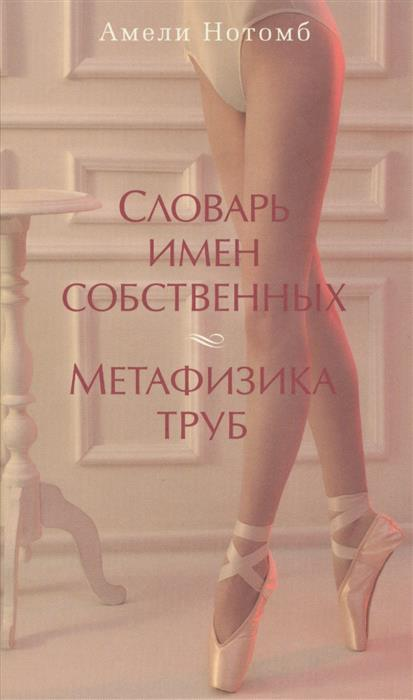 Нотомб А. Словарь имен собственных. Метафизика труб нотомб а форма жизни катилинарии isbn 9785389078840