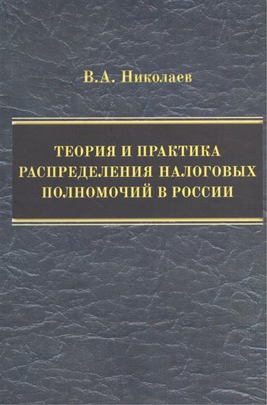 Теория и практика распределения налоговых полномочий в России