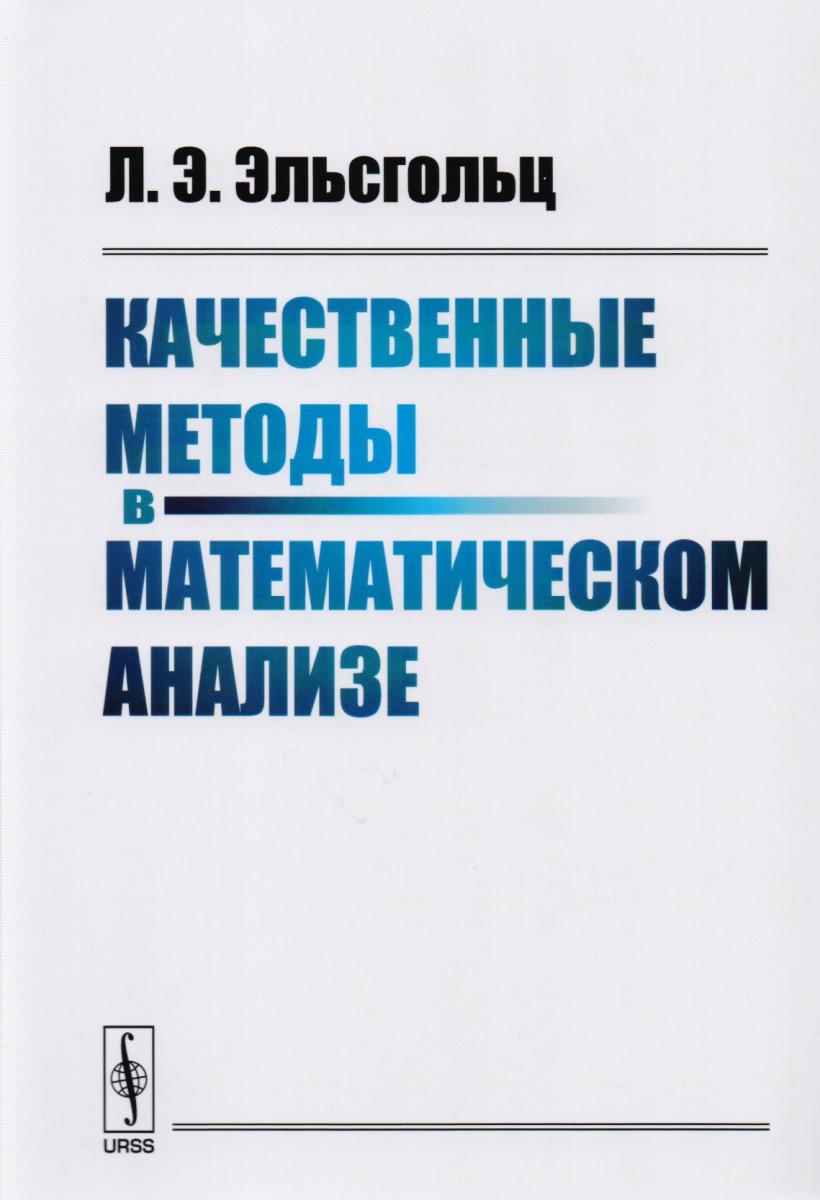 Эльсгольц Л. Качественные методы в математическом анализе