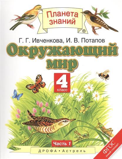 Ивченкова Г., Потапов И. Окружающий мир. 4 класс. Учебник. Часть 1 (ФГОС)