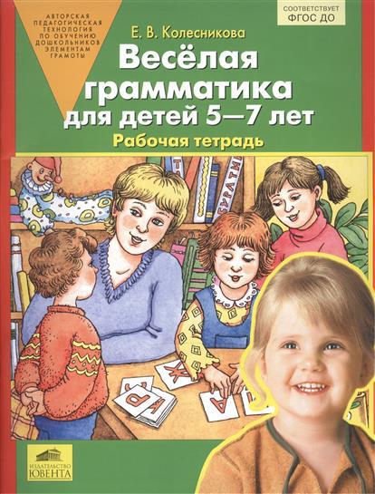 Веселая грамматика для детей 5-7 лет Раб. тетрадь