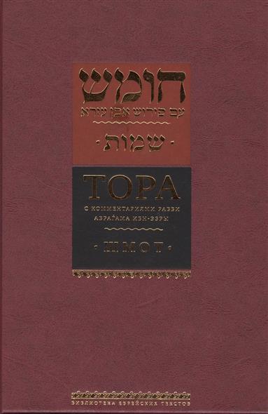 Горин Б. (ред.) Тора с комментариями рабби Аврагама Ибн-Эзры. Том второй. Шмот тора ор тора свет в 4 х томах том 1
