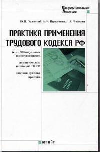 Практика применения ТК РФ