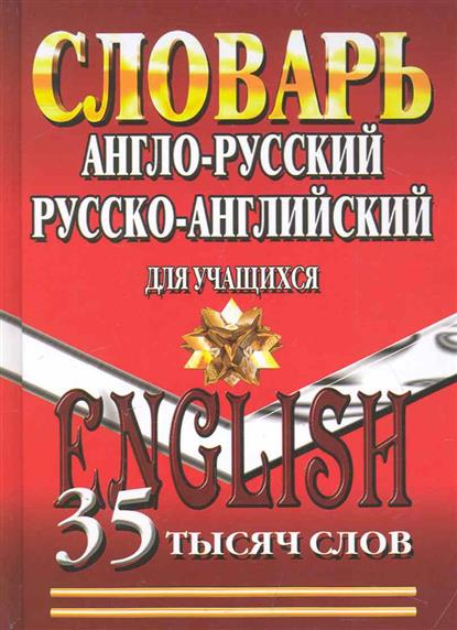 Англо-русский Русско-англ. словарь для учащихся