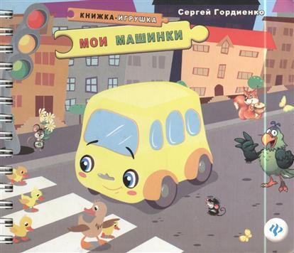 Гордиенко С. Мои машинки. Книжка-игрушка. 5 пазлов-картинок машинки пазлы книжка игрушка