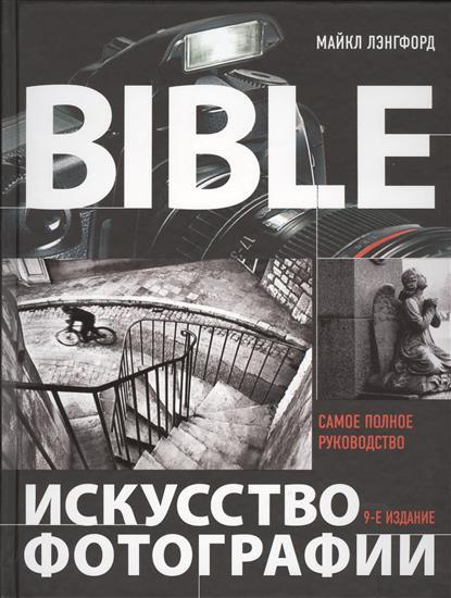 Лэнгфорд М., Фокс А., Смит Р. Bible. Искусство фотографии