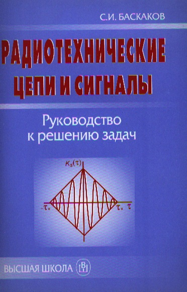 Радиотехнические цепи и сигналы. Руководство к решению задач. Издание второе, переработанное и дополненное