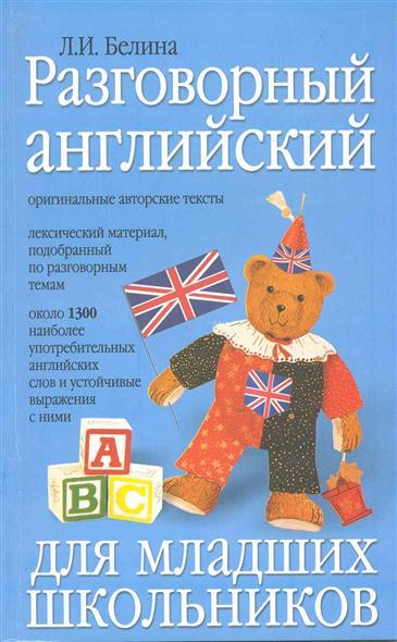 Белина Л. Разговорный английский для младших школьников л и белина английский язык для детей