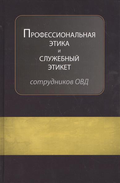 Профессиональная этика и служебный этикет сотрудников органов внутренних дел