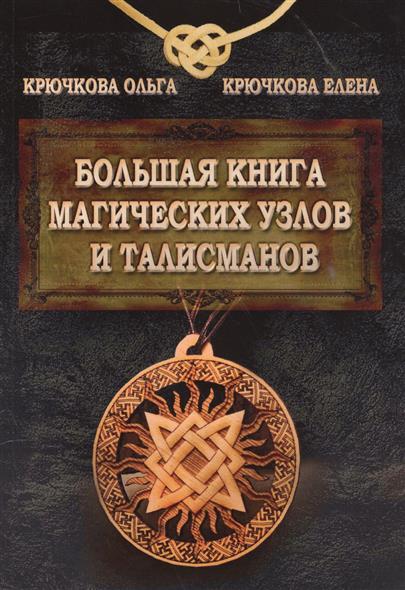 Крючкова О., Крючкова Е. Большая книга магических узлов и талисманов
