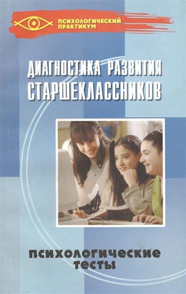 Диагностика развития старшеклассников Психол. тесты
