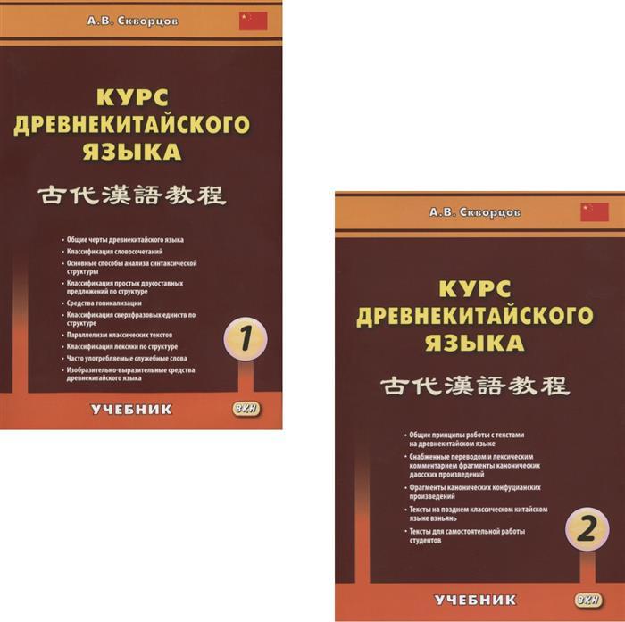 Скворцов А. Курс древнекитайского языка (комплект из 2 книг) подставка mondial для помазка