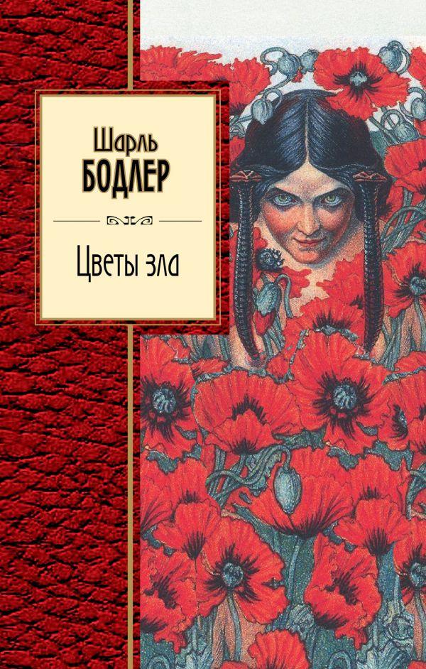 Бодлер Ш. Цветы зла